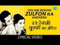Yeh Hai Reshmi Zulfon Ka with lyrics | ये रेशमी ज़ुल्फ़ों का गाने के बोल | Mere Sanam | Asha Parekh