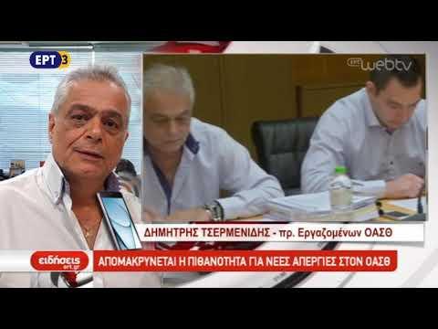 Απομακρύνεται η πιθανότητα για νέες απεργίες στον ΟΑΣΘ | ΕΡΤ