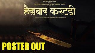 Hyderabad Custody (हैद्राबाद कस्टडी) Marathi Movie 2018   Title Poster Out   Bhausaheb Karhade