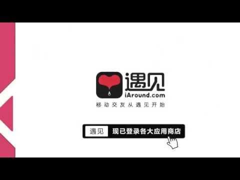 Video of 遇見-陌生人約會交友
