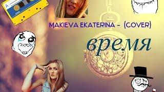 Download Lagu Fike-время (cover Kate Mak) Mp3