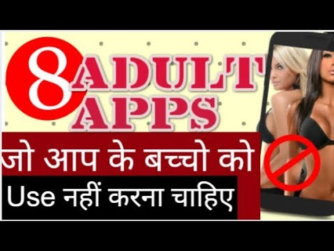जाने किस एप से  बच्चो को दूर रखे ? #8 Adult Apps Your Children Should Not Use, Worst Apps 2017!!