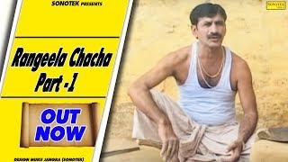 Video Haryanvi Comedy - Rangeela Chacha Part 1 |  Janeshwar Tyagi Krishan Pal Hakla, Billu Chaudhary download in MP3, 3GP, MP4, WEBM, AVI, FLV January 2017