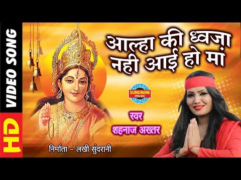Video Aalha Ki Dhwaja Nahin Aayi - Maiyya Pav Paijaniya - Shahnaz Akhtar - Full Song download in MP3, 3GP, MP4, WEBM, AVI, FLV January 2017