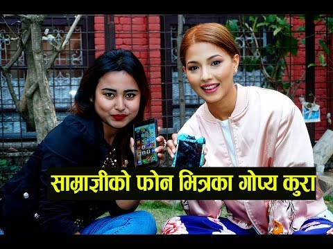 What's on your phone with Samragyee RL Shah || खुलाइन् सुन्दरताको राज | Filmy Nepal - Thời lượng: 7:41.