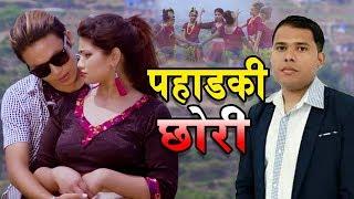 Pahadaki Chhori - Samjhana Kandel & Sundar Pariyar