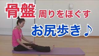お尻歩きで腰痛予防+くびれ