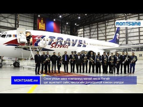 Олон улсын авиа компаниуд манай нисэх багийг цаг ашиглалт сайн, нислэгийн доголдолгүй хэмээн үнэлдэг