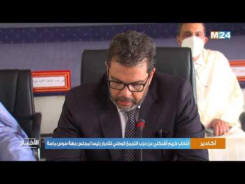 انتخاب كريم أشنكلي عن حزب التجمع الوطني للأحرار رئيسا لمجلس جهة سوس ماسة