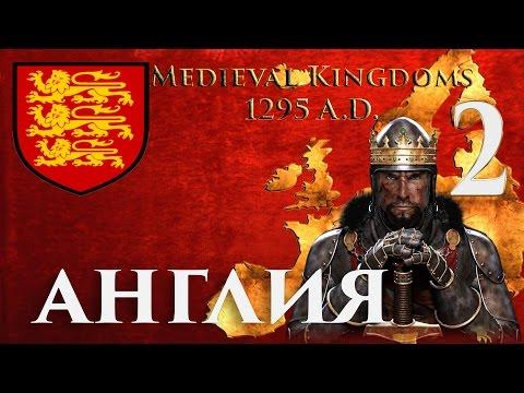 Total War Attila Medieval Kingdoms 1295 AD Англия #2