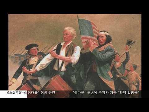 독립기념일은 '미 최대 공휴일' 7.03.17 KBS America News