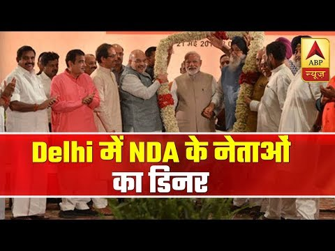At NDA Dinner Meet, Leaders Show Faith In PM Modi | ABP News
