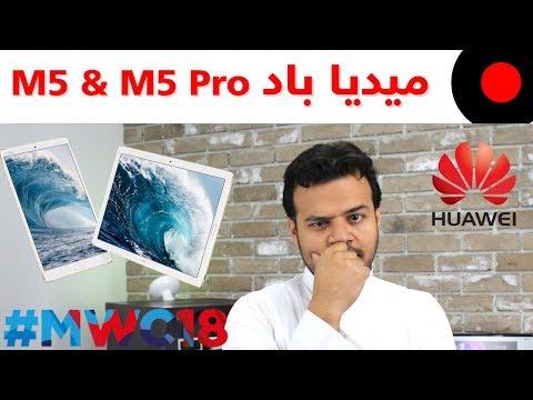 العرب اليوم - نظرة على حاسبات هواوي الجديدة