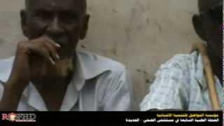 الحملة الطبية السابعة لمكافحة العمى وأمراض العيون 2012م