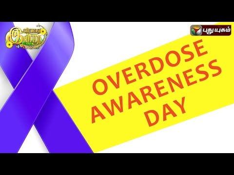 Overdose Awareness Day In Iniyavai Indru - 21/08/2016 I Puthuyugam TV