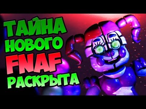 ТАЙНА НОВОГО FNAF РАСКРЫТА!!!