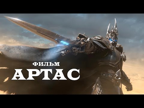 Фильм World of Warcraft - Артас (Король-Лич)
