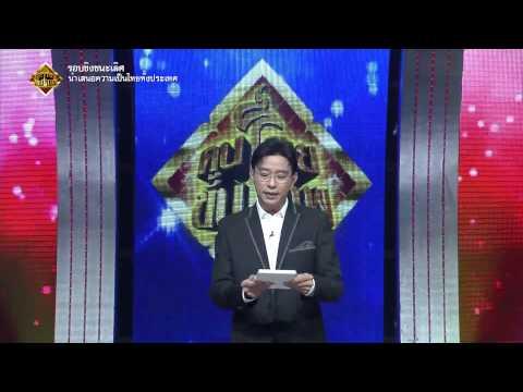 รอบชิงชนะเลิศ - รายการ คนไทยขั้นเทพ (รอบชิงชนะเลิศ | คนไทยขั้นเทพ) https://www.facebook.com/konthaikunthep