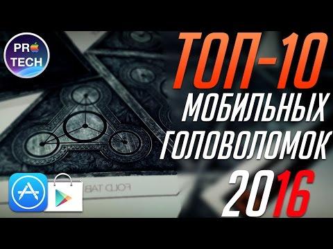 Лучшие игры для iOS и Android 2016: Головоломки - ТОП 10