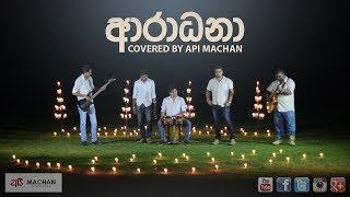 Aradhana - Covered by Api Machan ( Tribute to pandith Amaradewa )