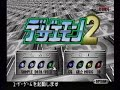 タグ:dezaemon2-database   deza2   sega   saturn   shmup   shoot-em-up   shooter   shooting   stg   super   mario   デザエモン   セガサターン   シューティング   スーパーマリオ