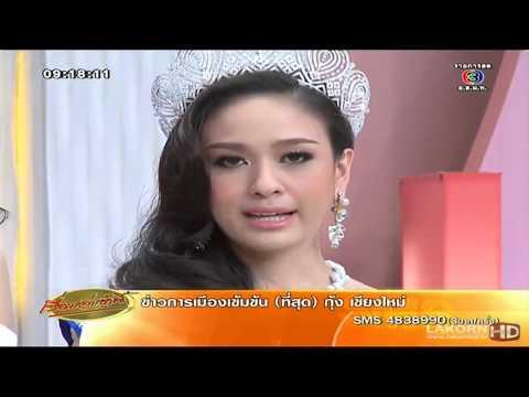 เปิดใจ Miss Thailand universe (видео)