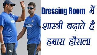 R Ashwin says Ravi Shastri can have positive influence in the dressing room| वनइंडिया हिन्दी