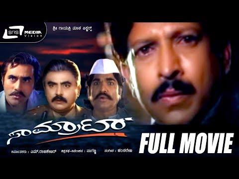 Samrat – ಸಾಮ್ರಾಟ್ | Kannada Full Movie | Vishnuvardhan | Sowmya Kulakarni |Action Movie