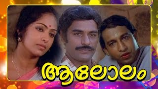 Alolam - Malayalam Romantic Movie