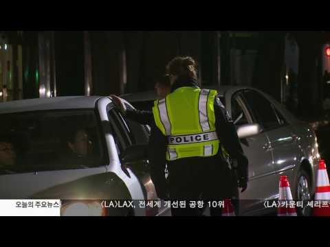 성 패트릭 데이, '대대적 단속' 3.17.17 KBS America News