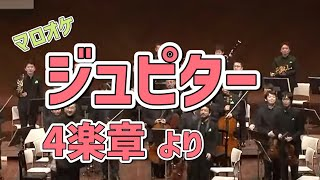最高の男たちの冒険EpisodeⅢ モーツァルト/交響曲41番「ジュピター」4楽章より