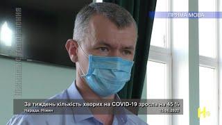 За тиждень кількість хворих на COVID-19 зросла на 45 %. Нарада. Ніжин 15.06.2020