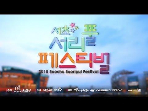 2018 서초 서리풀페스티벌 홍보영상