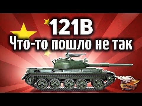 121B - Разрабы его ненавидят - Гайд