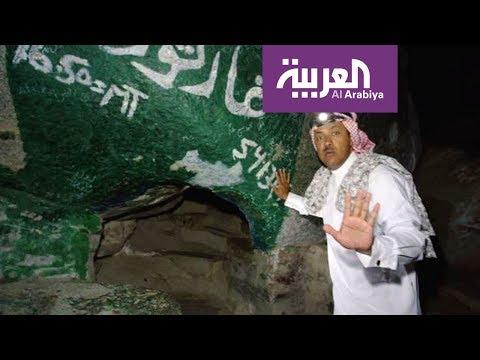 العرب اليوم - شاهد: خبايا غار ثور يستكشفها عيد اليحيى
