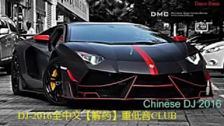 Download Lagu Dance Remix  - Chinese Dj 2016 (中文舞曲) vol 13  DJ 2016全中文【解药】重低音CLUB Mp3