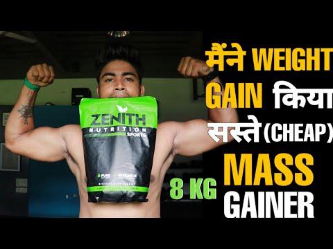 मैंने 8 KG वजन बढ़ाया Zenith Nutrition Mass Gainer के मदद से | @Fitness Fighters