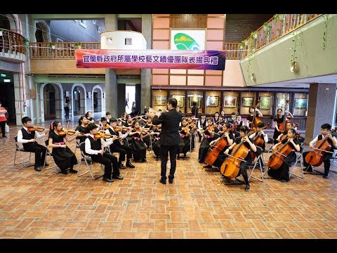 北成國小管弦樂團影片