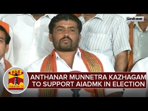 TN-Elections-2016--Anthanar-Munnetra-Kazhagam-To-Support-AIADMK-in-Assembly-Polls