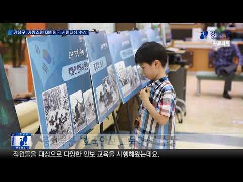 강남구, 자랑스런 대한민국 시민대상 수상