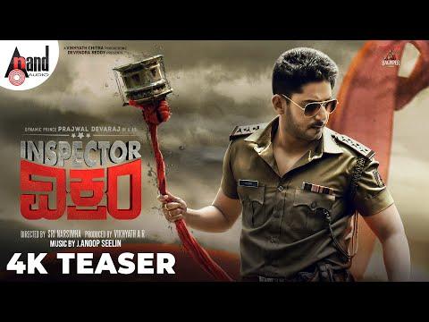 Inspector Vikram | 4K Teaser | Prajwal Devaraj | Bhavana | Raghu Mukherjee | J.Anoop Seelin |