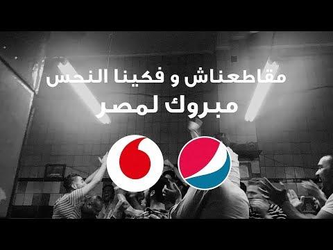 """عمرو دياب يطرح أغنية """"الفرحة الليلة"""" احتفالا بتأهل مصر لكأس العالم"""