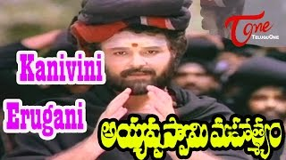 Ayyappa Swamy Mahatyam Songs - Kanivini Erugani - Sarath Babu - Devotional Song