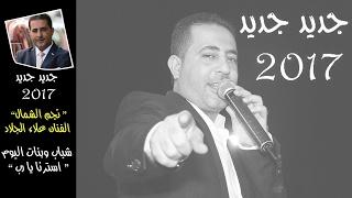 """جديد 2017 نجم الشمال الفنان علاء الجلاد - شباب وبنات اليوم """" استرنا يا رب """""""