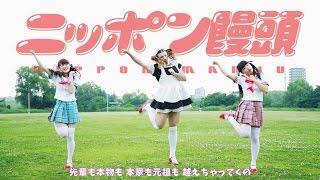 LADYBABY「ニッポン饅頭 / Nippon Manju」Music Clip - YouTube