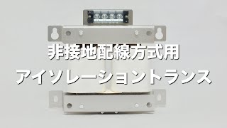 JIS T 1022 アイソレーショントランス