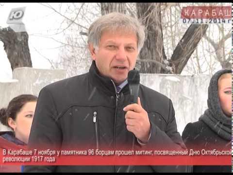 В Карабаше состоялся митинг,посвящённый Дню Октябрьской революции