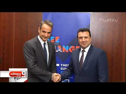 Στην «Thessaloniki Summit» ο πρωθυπουργός – Συναντήσεις με Ζάεφ και Μπορίσοφ | 14/11/2019| ΕΡΤ