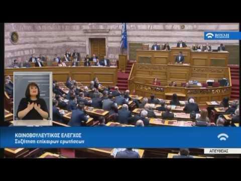 Ομιλία του Αλέξη Τσίπρα στο πλαίσιο επίκαιρης ερώτησης για θέματα προστασίας του πολίτη