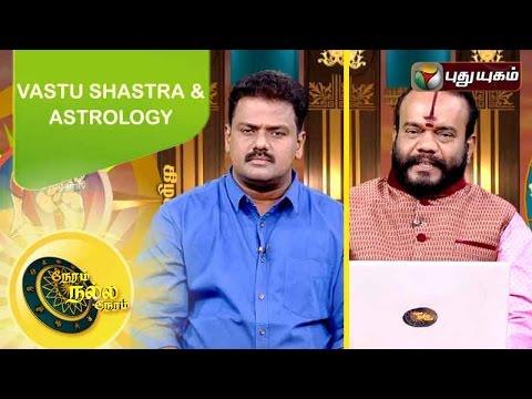 Neram-Nalla-Neram-08-08-2016-Puthuyugam-TV
